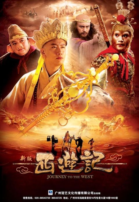 The Four Heroes of The Journey to the West: Pigsy or Zhu Bajie, the Tang Monk or Xuanzong, Sandy or Sha Hesheng, and The Monkey King Sun Wu Kong